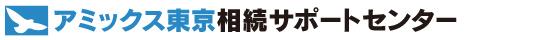 アミックス東京相続サポートセンター